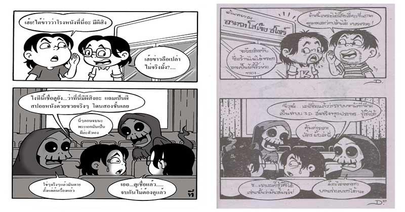 Comics-sell-laugh
